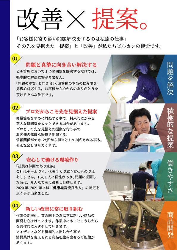 株式会社ビルカン会社案内02